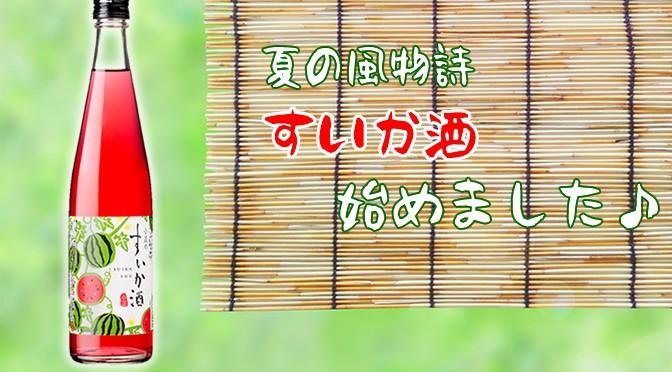 鹿児島県 小正醸造より、リキュール「小正のすいか酒」が発売