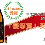 「高千穂 黒ラベル」熊本国税局酒類鑑評会『優等賞』11年連続受賞
