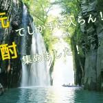 【ヤマエ久野特別企画】2017年九州でしか手に入らん!地域限定焼酎を集めました!
