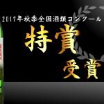 「高千穂酒造 そば焼酎刈干」2017年秋季全国酒類コンクール 特賞受賞!