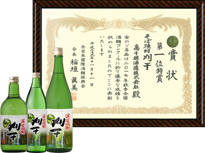 2017年秋季全国酒類コンクール 特賞・そば焼酎部門1位