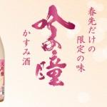 【ヤマエ久野オリジナル】「喜多屋 大吟醸 吟の瞳 かすみ酒」発売