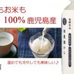 鹿児島県 西酒造より、こだわり素材の「家族の甘酒」が発売