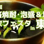 料飲店様、小売店様必見!「第16回 本格焼酎・泡盛&地酒フェスタin東京」を開催します!※本イベントは終了いたしました