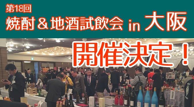 料飲店様、小売店様必見!第18回本格焼酎・泡盛&地酒フェスタin大阪を開催いたします!※本フェスタは終了いたしました