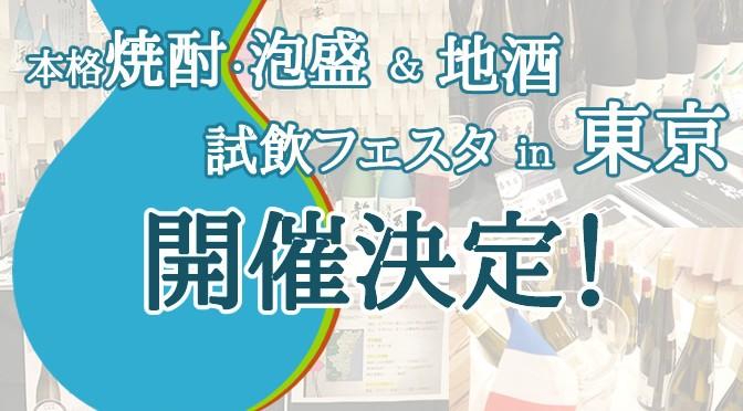 料飲店様、小売店様必見!「第17回 本格焼酎・泡盛&地酒フェスタin東京」を開催します!※本イベントは終了いたしました。