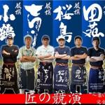 【ヤマエ久野オリジナル】6人の代表杜氏による厳選芋焼酎、「匠の競演」限定発売!
