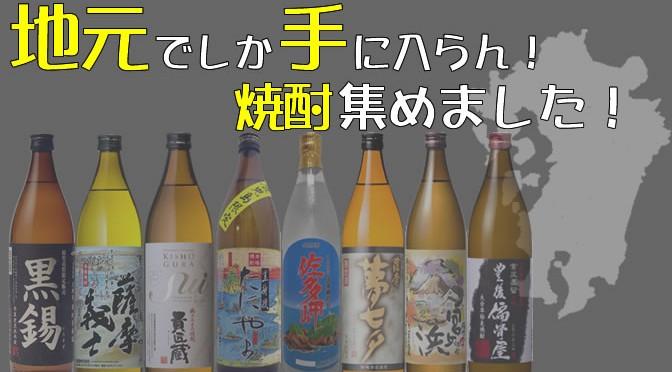 ヤマエ久野特別企画!「地元でしか手に入らん!」地域限定焼酎大集合!!