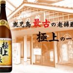 鹿児島県 相良酒造より、本格芋焼酎「極上相良」数量限定発売!