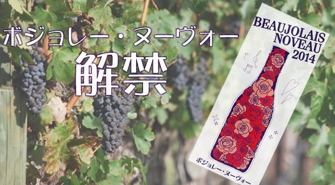 たまにはワインのお話を~2014.11.20 ボジョレー・ヌーヴォー解禁!~