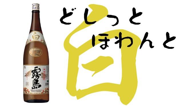 宮崎県 霧島酒造より、本格芋焼酎「白霧島」発売!