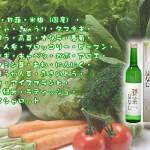 熊本県 深野酒造より、野菜焼酎「野菜ばなし」2014年製発売