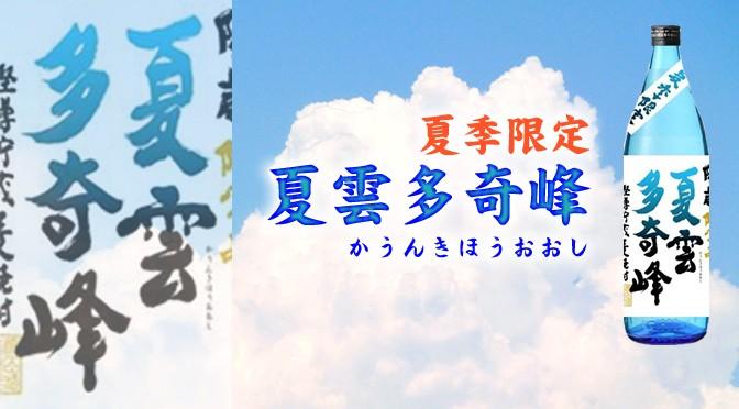 鹿児島県 濵田酒造より、本格麦焼酎「隠し蔵 夏雲多奇峰(かうんきほうおおし)」発売
