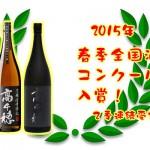 宮崎県 高千穂酒造の麦焼酎が、全国酒類コンクール麦焼酎部門にて2季連続入賞!