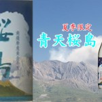鹿児島県 本坊酒造より、本格芋焼酎「青天桜島」発売