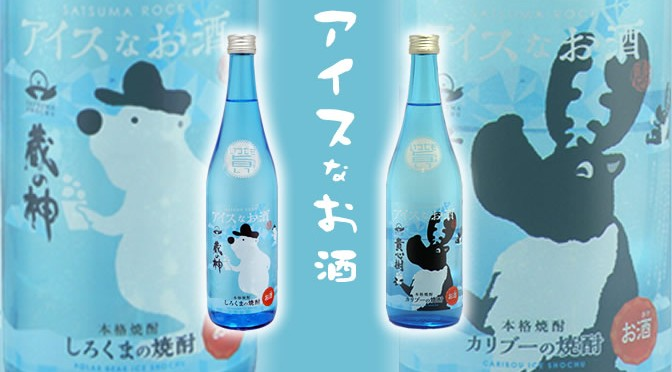 かわいいラベルの夏焼酎、「アイスなお酒」シリーズ発売