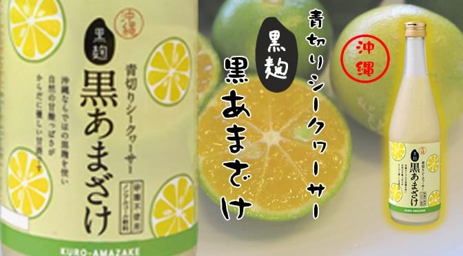 沖縄県 忠孝酒造より、黒麹を使用した甘酒「青切りシークヮーサー黒あまざけ」発売