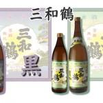 鹿児島県 三和酒造より、本格芋焼酎「三和鶴 白」「三和鶴 黒」発売