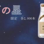 大分県 三和酒類より、本格麦焼酎「西の星 2015 香下」「西の星 2015 妻垣」発売