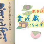 鹿児島県 本坊酒造より、本格芋焼酎「貴匠蔵 こなみずき」発売