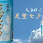 鹿児島県 田崎酒造より、本格芋焼酎「薩摩 天空七夕」発売