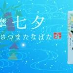 鹿児島県 田崎酒造より、夏季限定・本格芋焼酎「薩摩七夕 ブルーボトル」発売
