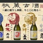 蔵に眠りし神獣現る~ヤマエ久野オリジナル秘蔵古酒発売!