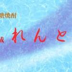 鹿児島県 奄美大島開運酒造より、黒糖焼酎「れんと」ブルー瓶900ml発売