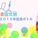 鹿児島県 大口酒造より、本格芋焼酎「伊佐小町 国民文化祭2015 記念ボトル」発売