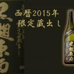 鹿児島県 本坊酒造より、本格芋焼酎「西暦2015年限定蔵出し 黒麹原酒」発売