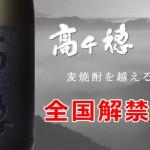 宮崎県、高千穂酒造より本格麦焼酎「高千穂 零」いよいよ全国発売
