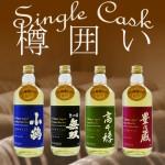 【ヤマエ久野オリジナル】本格焼酎のシングルカスク、「樽囲い」が発売!