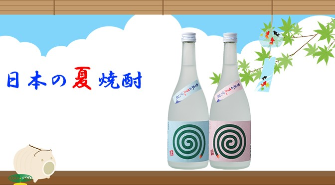 大分県 老松酒造より、本格焼酎「日本の夏焼酎 麦」「日本の夏焼酎 芋」発売