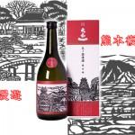 熊本県 大和一酒造元、熊本復興支援 球磨焼酎「火ノ国漫遊」