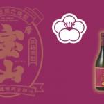 鹿児島県 西酒造より、リキュール「宝山梅乃酒 三年熟成」発売