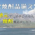 【ヤマエ久野特別企画】九州でしか手に入らん!地域限定焼酎を集めました