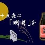 宮崎県 明石酒造より、本格芋焼酎「明月まさり」発売