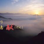 宮崎県 高千穂酒造より、本格芋焼酎「高千穂 献(けん)」発売