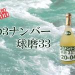 熊本県 深野酒造より、本格米焼酎「幻の3ナンバー」発売