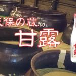 宮崎県 京屋酒造より、本格芋焼酎「天保の蔵 甘露 薄にごり」発売
