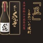 鹿児島県 大口酒造より、本格芋焼酎「黒伊佐錦30周年記念酒 黒伊佐錦くろいさ」が発売