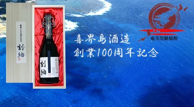 鹿児島県 喜界島酒造より、奄美黒糖焼酎「刻紬(ときつむぎ)」発売