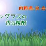 佐賀県 宗政酒造より、佐賀県武雄産レモングラス使用「レモングラスの香る焼酎」発売