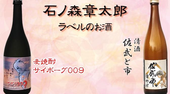 大分県 西の誉銘醸より、麦焼酎「サイボーグ009」・清酒「佐武と市」発売