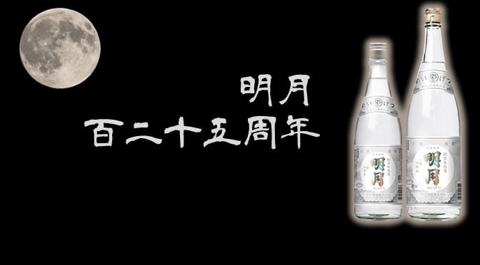 宮崎県 明石酒造より、本格芋焼酎「明月 125周年記念ボトル」発売