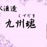 長崎県 霧氷酒造より、本格焼酎「九州魂(くすだま)赤芋、紫芋、麦」3種発売