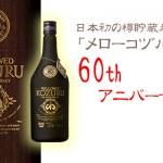 鹿児島県 小正醸造より、本格焼酎「メローコヅル60thアニバーサリー」発売