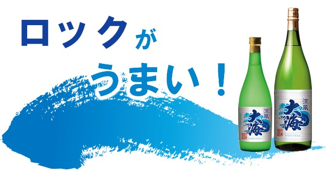 鹿児島県 大海酒造より、本格芋焼酎「涼風大海」発売