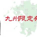 長崎県 壱岐の蔵酒造より、本格麦焼酎「九國(くこく)」九州限定発売