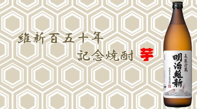 鹿児島県 田苑酒造より、本格芋焼酎「明治維新」発売